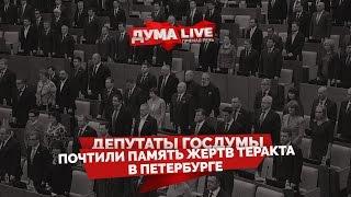 Депутаты Госдумы почтили память жертв теракта в Петербурге [прямая речь]
