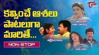 కవ్వించే ఆశలు పాటలుగా మారితే || Telugu Songs || Video Songs Jukebox || TeluguOne