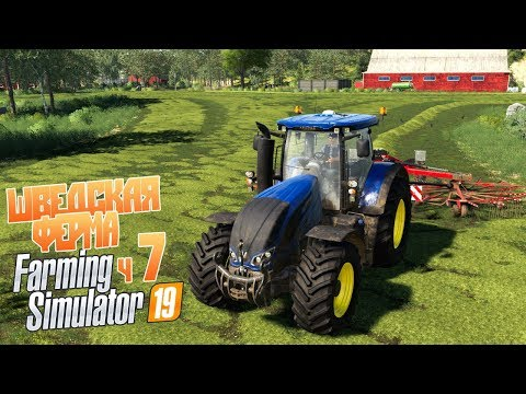 Продажа силоса в тюках Сколько заработаем? - ч7 Farming Simulator 19