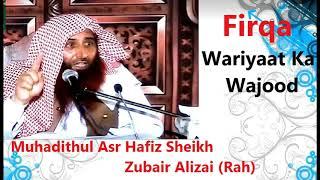 Firqa Wariyat ka Wajood - Sheikh Zubair Alizai Rehiamullah