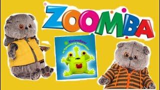 У БАСИКОВ новые игрушки Антистресс / Семейка Басиков и Мисс Фаина / Zoomba Toys