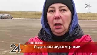 Пропавший в Нижнекамске подросток найден мертвым