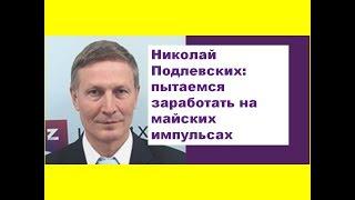 Николай Подлевских: пытаемся заработать на майских импульсах