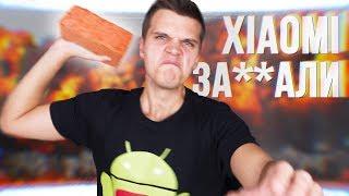 Xiaomi, КАК ЖЕ ВЫ ЗАЕ@@ЛИ!!1111