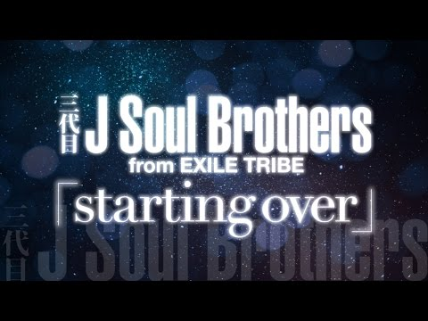 三代目J Soul Brothers from EXILE TRIBE/starting over