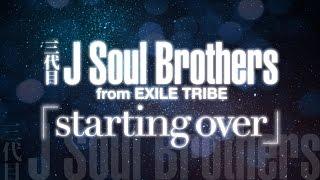 三代目 J Soul Brothers from EXILE TRIBE - starting over