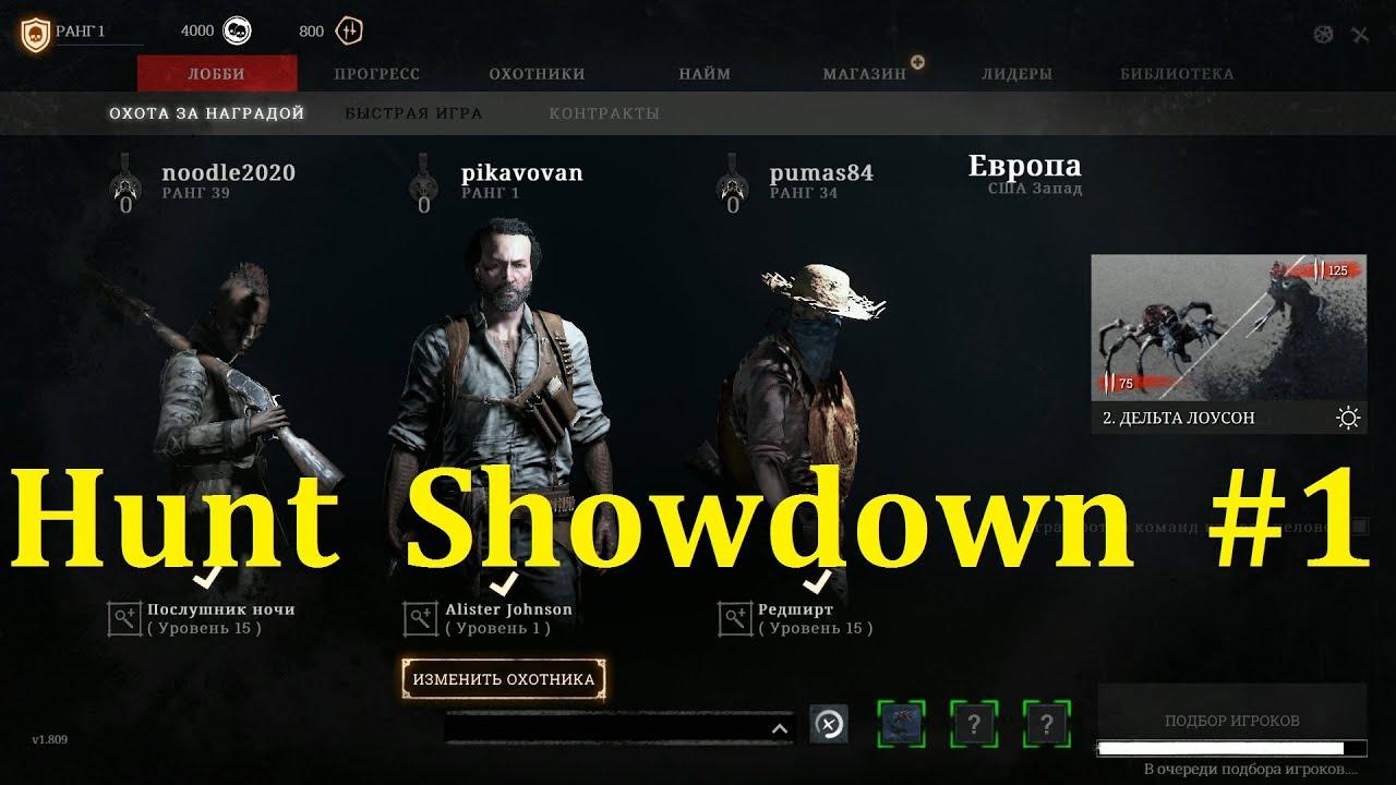 Hunt Showdown ► Проба игры #1