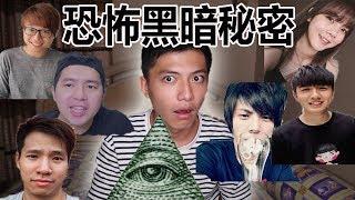 【都市传说】【阴谋论】6位知名YouTuber背后不为人知的恐怖黑暗秘密!