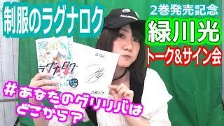 2018年6月9日(土) 新宿アニメイトで行われた「制服のラグナロク」2巻...