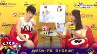 微博大來賓視頻專訪 - JR紀言愷+ 阿喜 part1