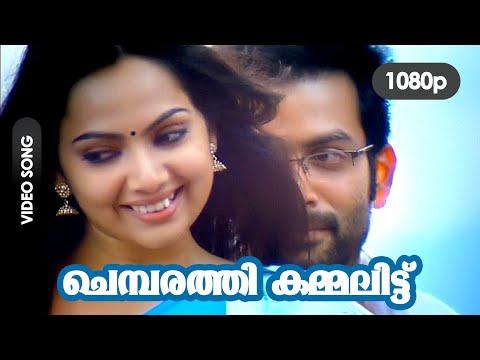 Chembarathi Kammalittu Lyrics   ചെമ്പരത്തിക്കമ്മലിട്ട്   Manikyakkallu Movie Songs Lyrics