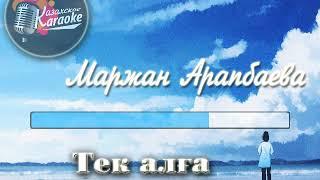 Маржан Арапбаева - Тек алға [Қазақша караоке, минус]