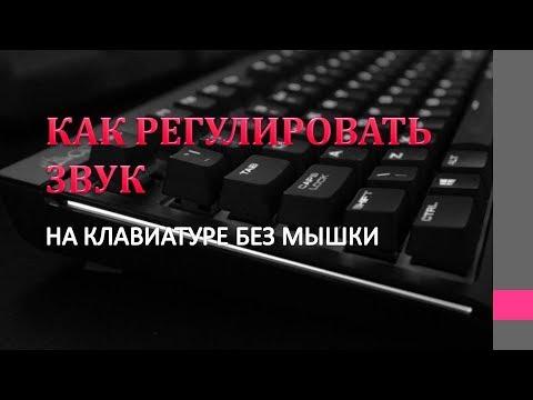 Как на клавиатуре добавить громкость