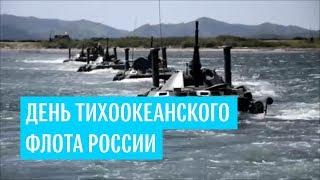Смотреть видео День Тихоокеанского флота России онлайн