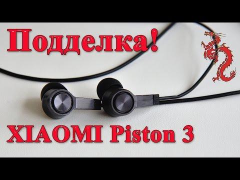 Как я ЛОХАНУЛСЯ//Фейковые Xiaomi Piston 3 с Aliexpress
