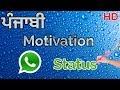ਪੰਜਾਬੀ Motivation Status||Latest Whatsapp Video Status||Toor Films