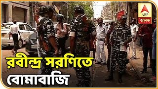 Two bikers throw bomb in front of booth at Rabindra Sarani | ABP Ananda