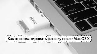 Как отформатировать флешку после Mac OS X Hackintosh USB Flash drive