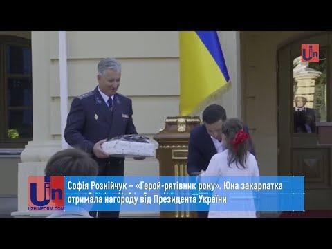 Софія Рознійчук – «Герой-рятівник року». Юна закарпатка отримала нагороду від Президента України