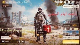 Watch me play Call of Duty®: بث مباشر  مع هكرناها ببجي او كل أوف ديوتي منو الأحسن