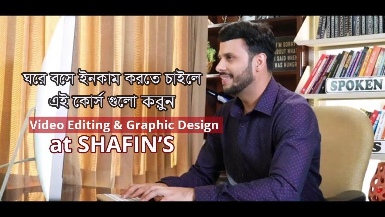 Creative courses at SHAFIN'S|| Graphics design, Video editing
