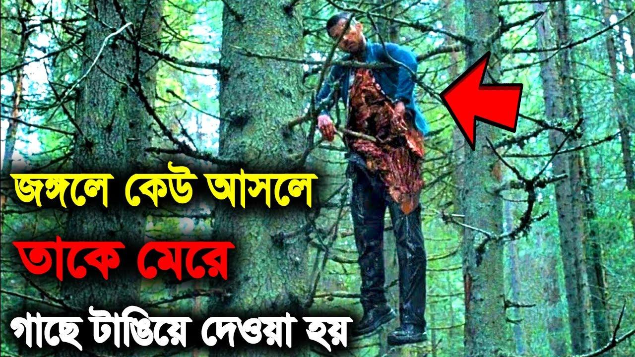 Download The Ritual (2017) পুরো সিনেমা বাংলায়    Movie Explained in Bangla
