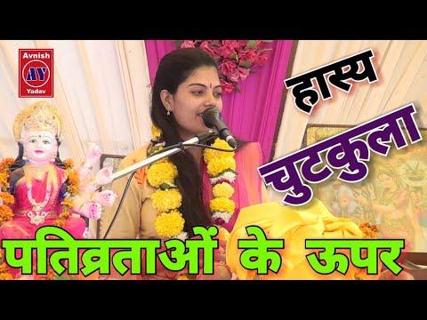 कलयुग की पतिव्रताओं के ऊपर हास्य चुटकुला- शास्त्री रवीता यादव #Ravita #shastri