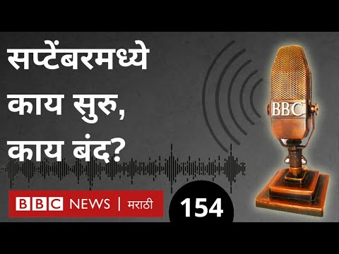 Maharashtra Lockdown : Unlock 4 Guidelines. September महिन्यात काय सुरु, काय बंद?