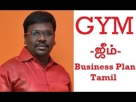 Gym Business Plan in Tamil