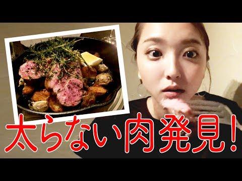 【衝撃】流行違いなし!?どんなお肉よりもヘルシーなお肉食べてきた!