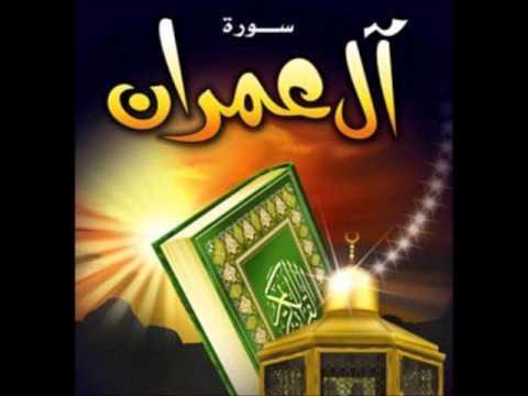 سعد الغامدي آل عمران كاملة Surah Al-imran Saad El Ghamidi