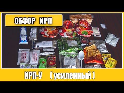 =Обзор ИРП=  | Усиленный! Лучший сухой паёк! Russian rations
