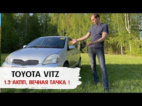 Обзор Toyota Vitz (Тойота Витц) 2002г. мотор 1.3 за 200т.р. Еще походит
