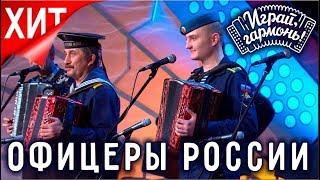 Играй, гармонь! | дед и внук Клейко | Мои друзья – офицеры России