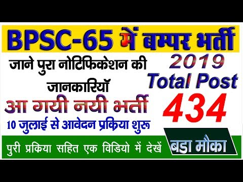 65th BPSC 2019 RECRUITMENT FULL OFFICIAL NOTIFICATION | 65th Bpsc Form Online Apply