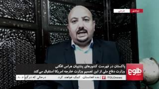 MEHWAR: Afghanistan Welcomes U.S. Move Against Pakistan