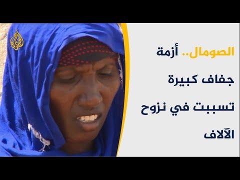 وزارة الإغاثة الصومالية: 3 ملايين يحتاجون لمساعدة عاجلة  - 11:54-2019 / 2 / 16