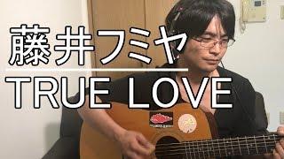 藤井フミヤ TRUE LOVE フル cover 弾き語り 歌詞付き アコギ 歌ってみた...