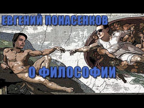 Убермаргинал и Евгений Понасенков в шоке от вопроса про философию!