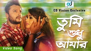 Tumi Shudu Amar | Shirtitoku thak (2016) | HD Music Song | Neha | Shakib