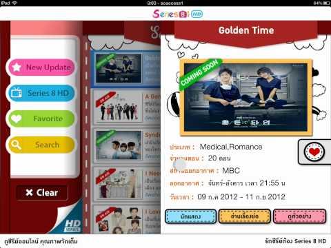 Series 8 HD App Review แอพดูซีรียเกาหลี บน iPhone / iPad