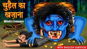 चुड़ैल का खज़ाना   Witch Treasure   English Subtitles   Hindi Stories   Dream Stories TV   Kahani