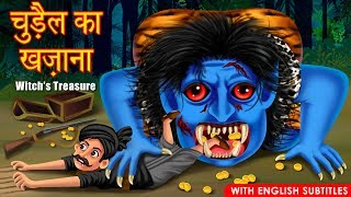चुड़ैल का खज़ाना | Witch Treasure | English Subtitles | Hindi Stories | Dream Stories TV | Kahani