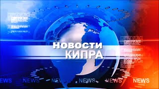 Новости Кипра 20 07