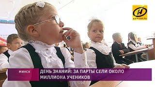 Как в Беларуси прошёл День знаний?