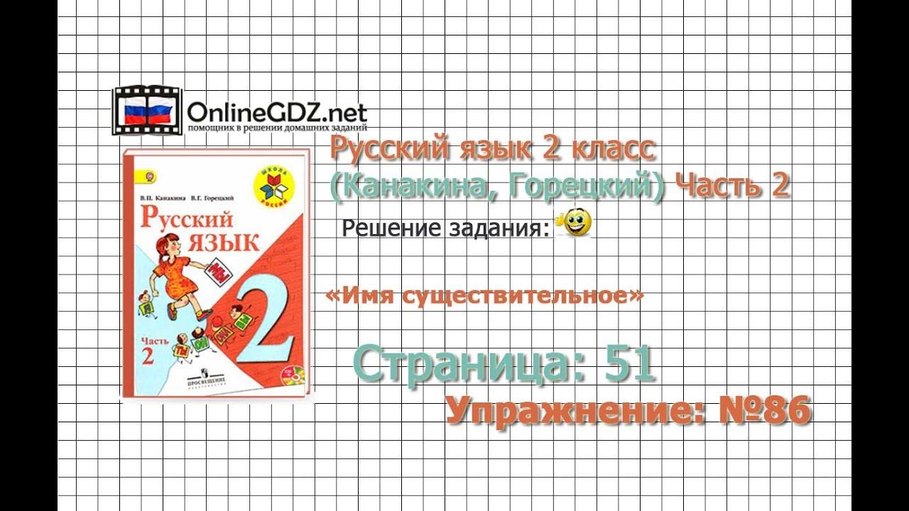 гдз русский язык 2 канакина учебник