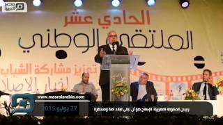 مصر العربية | رئيس الحكومة المغربية: الإصلاح هو أن تبقى البلاد آمنة ومستقرة