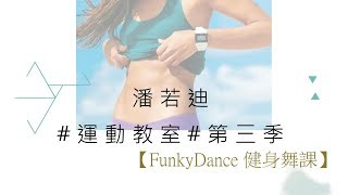 潘若廸_Funky Dance Studio_5, 6, 7, 8_workout dance choreography by Eddie Pan