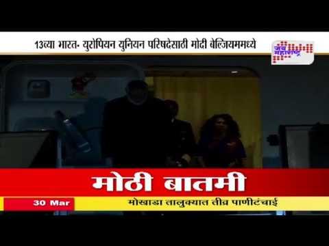 Narendra Modi arrives in Belgium to attend India-EU Summit