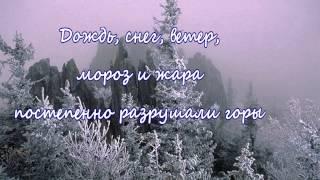 7 чудес России  Столбы выветривания(, 2014-07-13T13:34:54.000Z)